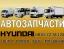 Грузовые запчасти Hyundai HD Porter County Краснодар (Знаменский)