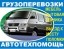 Грузоперевозки, офисные и квартирные переезды в Краснодаре и Краснодарском крае - быстро, недорого