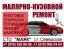 Покраска рихтовка авто в Северской малярно-кузовной цех СТО МАЯК