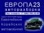 Запчасти б/у на европейские авто Краснодар авторазборка ЕВРОПА 23