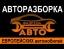Разборка Европейских авто на Фадеева авторазбор FADEEVA-AVTO