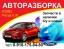 Авторазборка Ford Focus 2 3 Краснодар б/у запчасти «FORD102»