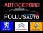 Автосервис PollusAuto