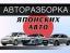 Авторазборка «Детали 23» | запчасти б.у на Японские автомобили от 2000 г. в Краснодаре и крае