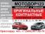 Авторазборка Мотодор123
