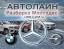 Авторазборка - в разборе немецкие авто Мерседес, БМВ, Опель c 2000-2015 г. в Краснодаре «АВТОЛАИН»