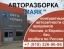 Авторазборка МАЯК в Северской