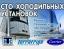 Автосервис «СТО Холодильных установок»