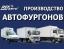 Производство и ремонт фургонов в Краснодаре завод «РЕФ авто»