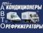 транспортное холодильное оборудование/ авторефрижераторы, автокондиционеры с рабочим диапазоном температур от+15*С до -20*С рассчитан для малолитражных автомобилей и транспорта средней грузоподъемности