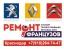 Ремонт Renault Citroen Peugeot Краснодар СТО РЕМОНТ ФРАНЦУЗОВ