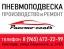 Ремонт пневмоподвески, пневмобаллонов Краснодар СТО Pnevmo centr