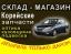 Склад-магазин запчастей корейских иномарок на Hyundai KIA Daewoo Chevrolet в Краснодаре.