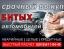 Срочный выкуп авто в Анапе дорого аварийные кредитные 24 часа