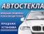Лобовое АВТОСТЕКЛО замена продажа установка на авто в Краснодаре