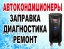 Заправка, ремонт, обслуживание автокондиционеров в Краснодаре
