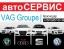 Ремонт VAG Transporter корейские авто Краснодар СТО иномарок