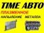 Ремонт радиаторов охлаждения, головки ГБЦ, трещины кожуха методом плазменного напыления в Краснодаре ул. Бородинская, 146