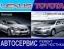"""Автосервис """"LEXUS TOYOTA"""" обслуживает японские марки автомобилей Тойота и Лексус в Краснодаре"""