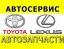 Ремонт Toyota Lexus