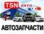 Запчасти на авто Япония Корея Европа Краснодар магазин «TSN-auto»