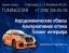Тюнинг обвесы бампера на ВАЗ ЛАДА иномарки магазин TUNINGSTAR