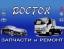 Запчасти для грузовых и легковых Японских автомобилей в Краснодаре