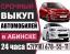 Выкуп проблемных авто в Абинске и Краснодарском крае 24 часа