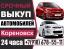Выкуп авто с пробегом в Кореновске круглосуточно