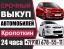 Выкуп проблемных авто в Кропоткине и Краснодарском крае 24 часа
