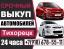 Выкуп проблемных авто в Тихорецке и Краснодарском крае 24 часа
