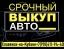 Срочный выкуп авто дорого аварийные, кредитные Славянск-на-Кубани