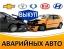 Выкуп аварийных, битых, неисправных, утопленных легковых корейских автомобилей KIA, Hyundai, Daewoo, Chevrolet в Краснодаре и Краснодарском крае