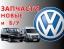 Запчасти AUDI-Volkswagen и Transporter Т2/4/5 в Краснодаре