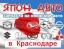 Запчасти на японские автомобили Краснодар магазин ЯПОН АВТО