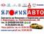 Запчасти на Японские Корейские авто Краснодар магазин ЯПОНИЯ АВТО