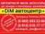 Запчасти на Европейские Корейские Японские Китайские Французские Американские иномарки в наличии и под заказ магазин «DiM АВТОЦЕНТР» в Краснодаре