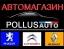 Запчасти Peugeot Renault Citroen Краснодар автомагазин P0LLUSauto