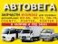 Запчасти Hyundai HD Porter County Краснодар магазин «АВТОВЕГА»
