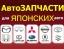 Запчасти для Японских авто в Краснодаре автомагазин Океан-Моторс