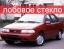 Стекло лобовое на автомобиль Hyundai Pony (Хендай Пони) / Excel (Эксель) 1989-1994 г.
