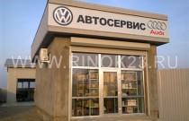 Запчасти Audi Volkswagen Skoda Porsche Краснодар АУДИ-МАСТЕР
