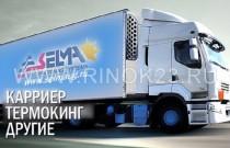 Запчасти авто рефрижератора Thermo King Carrier Краснодар СЕЛМАЮГ