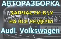 Авторазборка немецких авто Audi в Краснодаре