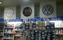 Запчасти на немецкие автомобили Краснодар магазин Авто Лига