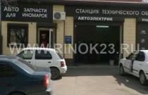 Запчасти на иномарок в Краснодаре автомагазин TSN-auto