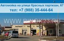 Автомойка на Красных Партизан, 67 - АВТОМОЕЧНЫЙ КОМПЛЕКС