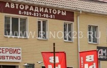 Автомобильные радиаторы Магазин авторадиаторов Краснодар АМ-Авто