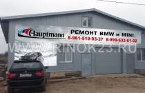 Ремонт диагностика BMW Mini Краснодар автосервис «Hauptmann»