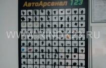 Магазин автозапчастей «АвтоАрсенал123» Краснодар